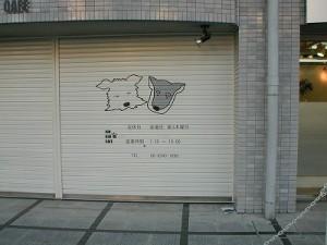 JUNKURO-CAFE-手描きサイン2