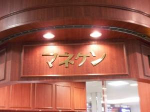 マネケン京阪2