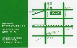 ぱんのき 地図